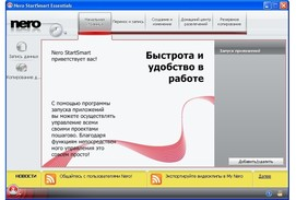 Nero для Windows XP